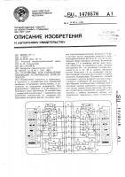 Патент 1470576 Устройство для управления силовыми установками дизель- поезда