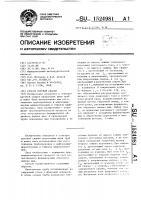 Патент 1524981 Способ дуговой сварки