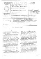 Патент 503896 Защитная смазка