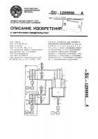 Патент 1204946 Устройство для поверки и градуировки расходомеров