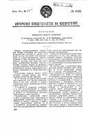 Патент 41915 Подвесной цепной конвейер