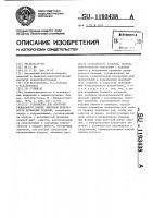 Патент 1193438 Устройство для контроля радиального биения винтовой поверхности резьбовых изделий
