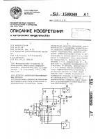 Патент 1589369 Детектор амплитудно-модулированных сигналов
