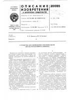 Патент 201085 Устройство для торможения снеговой лыжи
