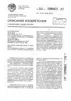 Патент 1588431 Способ очистки газов от фосфина