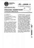 Патент 1204349 Поточная линия для сборки и сварки полувагонов