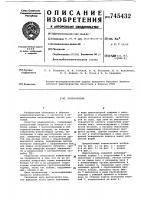 Патент 745432 Измельчитель