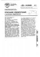 Патент 1410849 Устройство приема шлейфных импульсов набора номера по абонентским линиям в исходящем комплекте телефонной станции
