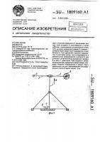 Патент 1809160 Ветродвигатель плотникова в.м.