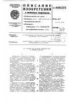 Патент 806325 Автомат для дуговой приварки трубк трубным решеткам