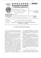 Патент 593103 Стенд для испытания тормозов