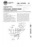 Патент 1475533 Корчеватель-измельчитель стеблей хлопчатника