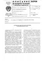 Патент 262928 Устройство для загрузки заготовок в нагревательную печь