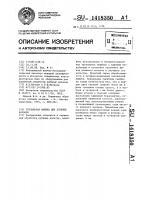 Патент 1418350 Трепальная машина для лубяных волокон