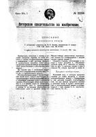 Патент 22238 Кухонный очаг