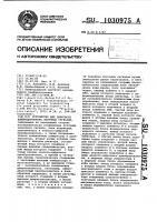 Патент 1030975 Устройство для цифрового компандирования звуковых сигналов
