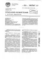 Патент 1807567 Радиоприемник