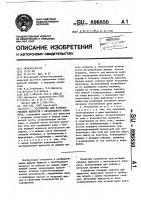 Патент 896850 Устройство для разбрызгивания жидкости с летательного аппарата