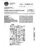 Патент 1615010 Устройство для энергоснабжения потребителей в зоне стрелочных переводов