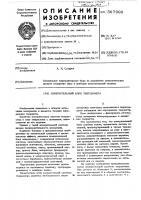 Патент 567998 Измерительный блок твердомера