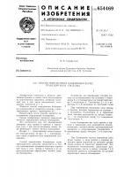 Патент 654469 Способ определения блокировки колес транспортного средства