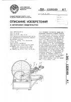 Патент 1359349 Питающее устройство машин для первичной обработки лубяных культур