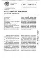 Патент 1719071 Нож к устройству для измельчения мясопродуктов