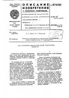 Патент 974350 Устройство для регулирования температуры жидкости