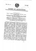 Патент 8537 Стол к прессам для формования фасонных искусственных камней