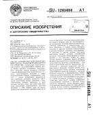 Патент 1245484 Устройство для обнаружения схода с рельсов транспортного средства