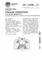Патент 1539898 Электрическая машина