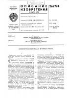 Патент 262774 Патент ссср  262774