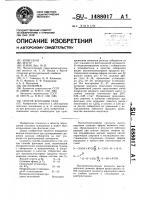 Патент 1488017 Способ флотации угля