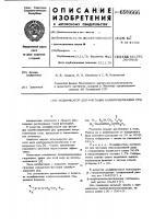 Патент 698666 Модификатор для флотации калийсодержащих руд