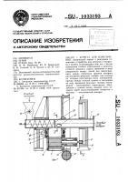 Патент 1033193 Агрегат для измельчения
