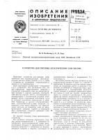 Патент 195534 Патент ссср  195534