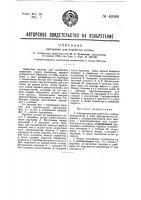 Патент 49588 Сортировка для коробочек хлопка