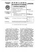 Патент 846208 Устройство для сборки кузова вагонов
