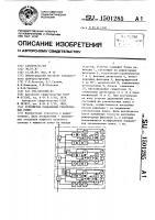 Патент 1501285 Устройство подавления узкополосных помех