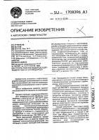 Патент 1708396 Способ очистки водородсодержащего газа от сероводорода
