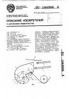 Патент 1064906 Очистка зерноуборочного комбайна