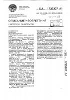 Патент 1735307 Конъюгат аденилил(2 @ -5 @ ) аденилил-(2 @ -5 @ ) аденозина с бычьим сывороточным альбумином, используемый для получения антител, специфичных к 2 @ , 5 @ - олигоаденилатам