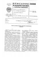Патент 342258 Ротор бесконтактной торцевой синхронноймашины