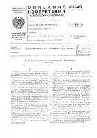 Патент 418340 Патент ссср  418340