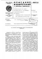 Патент 969723 Способ замачивания зерна в производстве крахмала