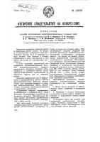 Патент 43939 Способ изготовления электроизоляционных плавких масс