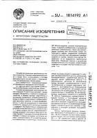 Патент 1814192 Устройство режекции узкополосных помех