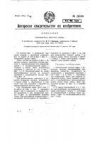 Патент 22509 Контрольный висячий замок