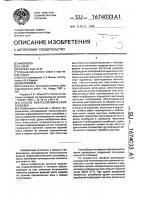 Патент 1674033 Способ вибросейсмической разведки
