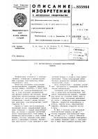 Патент 855864 Магнитопровод торцевой электрической машины